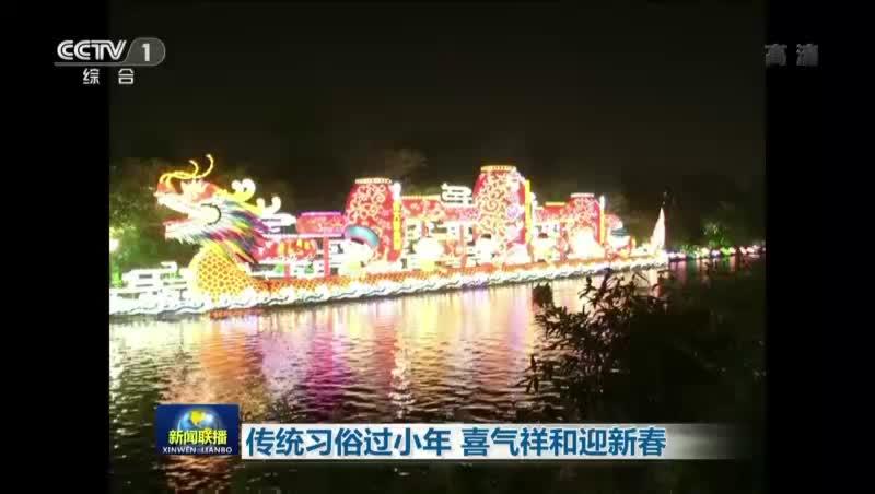 [视频]传统习俗过小年 喜气祥和迎新春