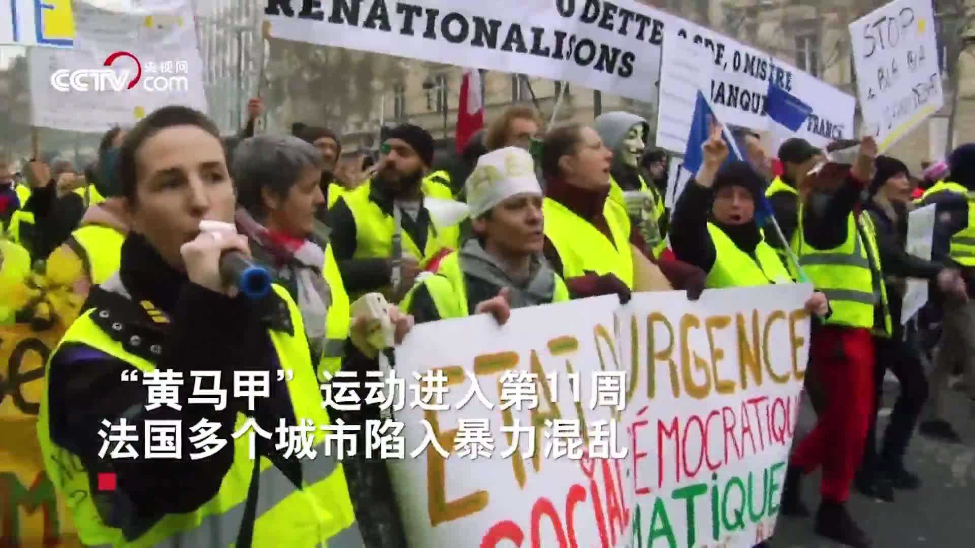 """[视频]法国""""黄马甲""""运动愈演愈烈 抗议者:总统是骗子"""