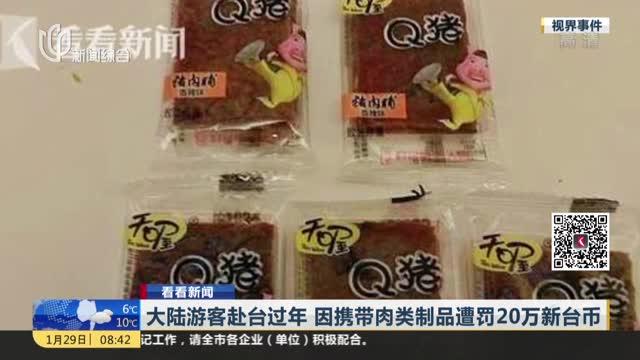 [视频]大陆游客赴台过年 因携带肉类制品遭罚20万新台币