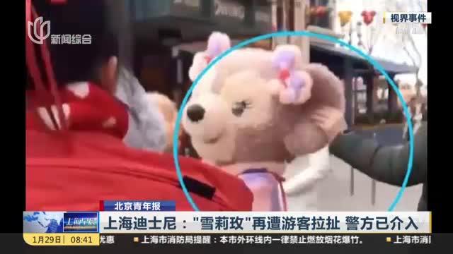 """[视频]上海迪士尼:""""雪莉玫""""再遭游客拉扯 警方已介入"""