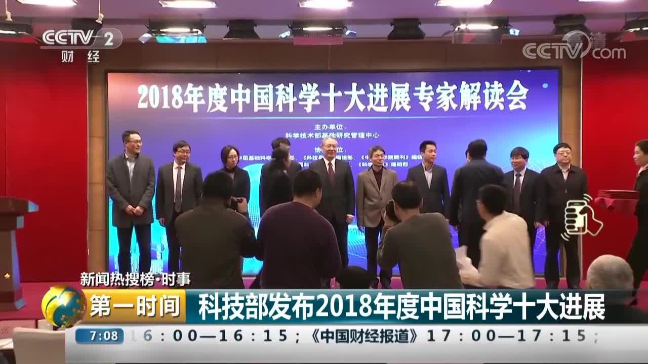 [视频]科技部发布2018年度中国科学十大进展