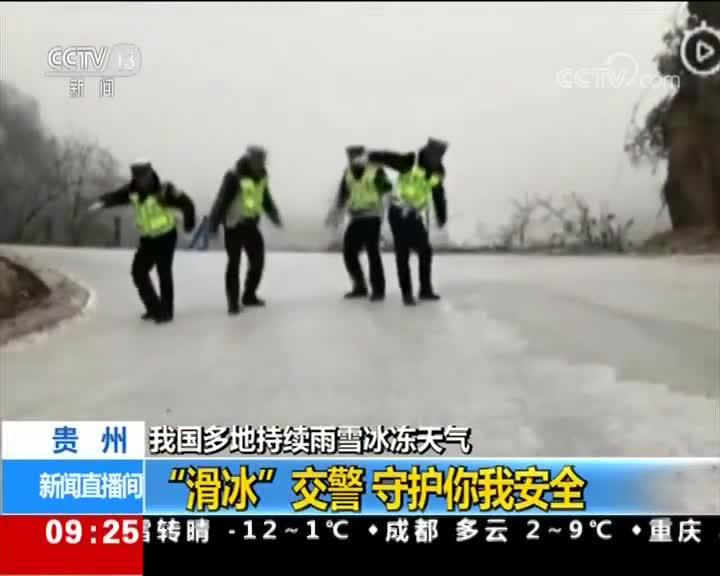"""[视频]我国多地持续雨雪冰冻天气 贵州 """"滑冰""""交警 守护你我安全"""