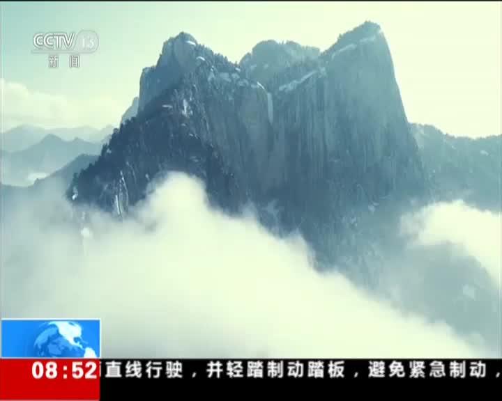 [视频]陕西:雪后华山披霞光 似仙境