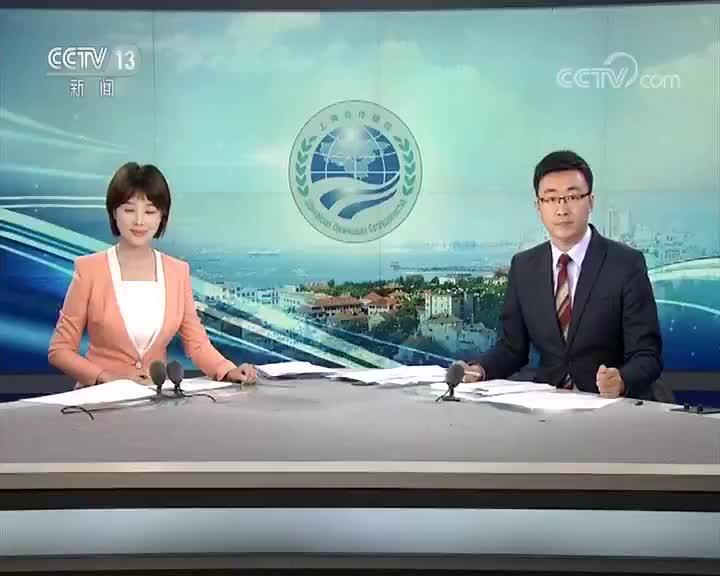 [视频]中国外交部 上合组织青岛峰会成果丰硕