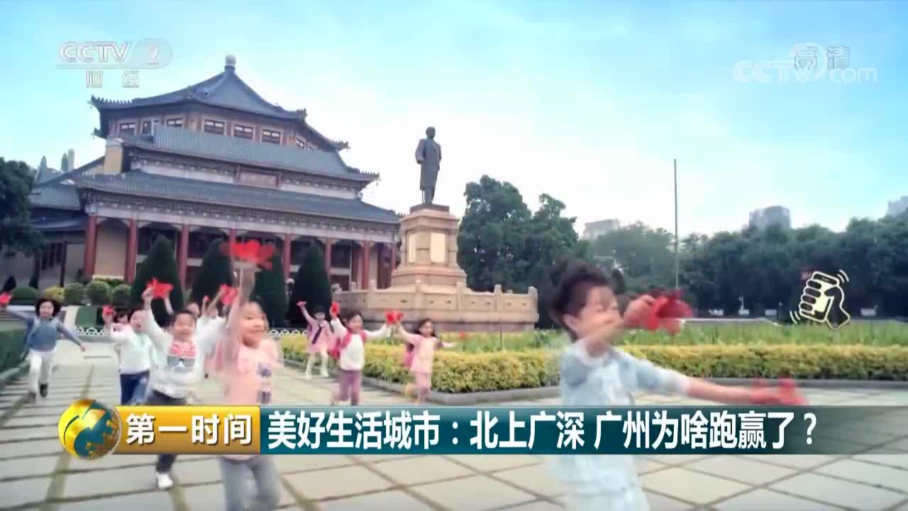 [视频]美好生活城市:北上广深 广州为啥跑赢了?