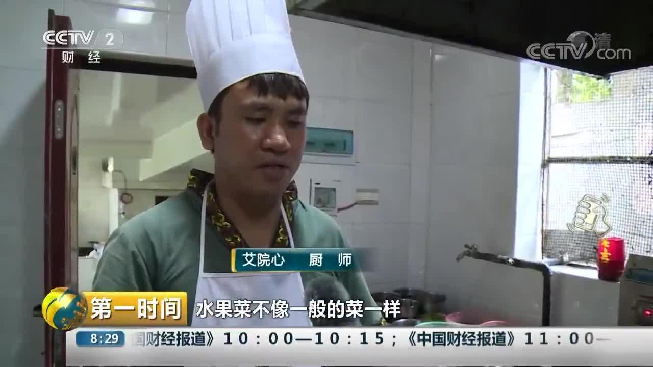 [视频]云南元江:香甜水果宴 舌尖上的别样体验