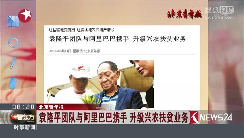 [视频]袁隆平团队与阿里巴巴携手 升级兴农扶贫业务