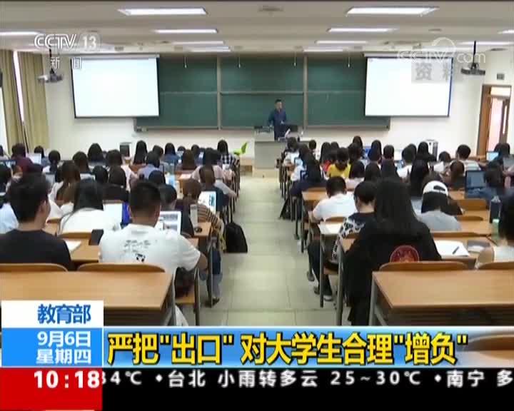 """[视频]教育部:严把""""出口""""对大学生合理""""增负"""""""