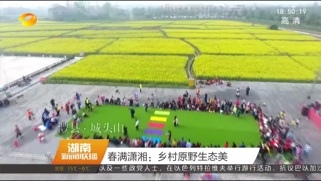2018年04月02日湖南新闻联播