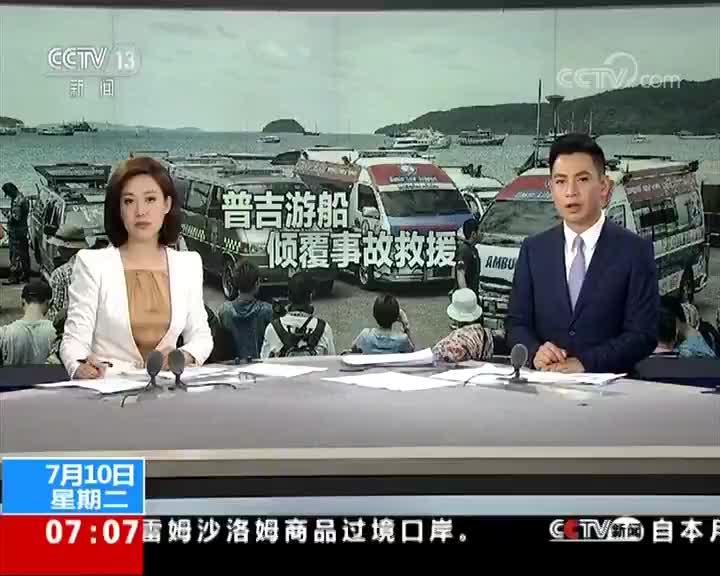[视频]泰国普吉游船倾覆事故 救援队冒雨出海 风浪太大返航