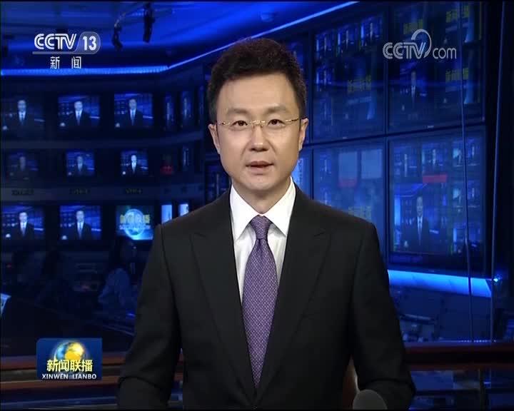 [视频]海外各界积极评价习主席进博会开幕式主旨演讲