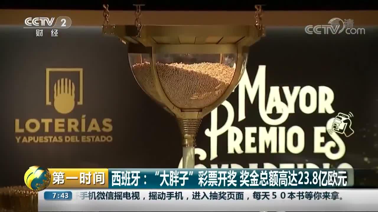 """[视频]西班牙:""""大胖子""""彩票开奖 奖金总额高达23.8亿欧元"""