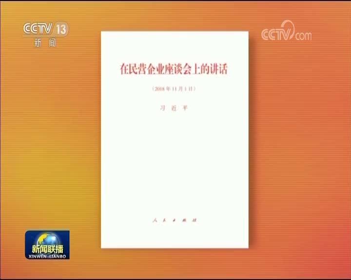 [视频]习近平《在民营企业座谈会上的讲话》单行本出版