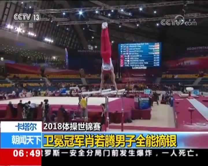[视频]2018体操世锦赛 卫冕冠军肖若腾男子全能摘银