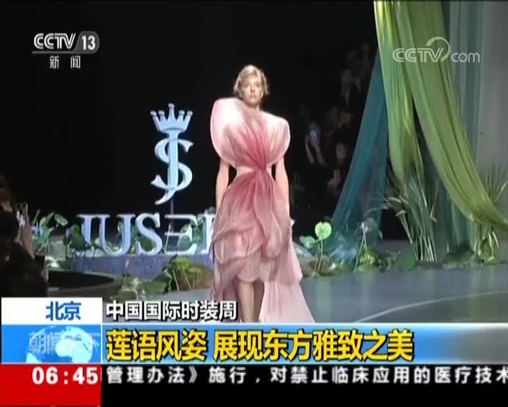 [视频]中国国际时装周 莲语风姿 展现东方雅致之美