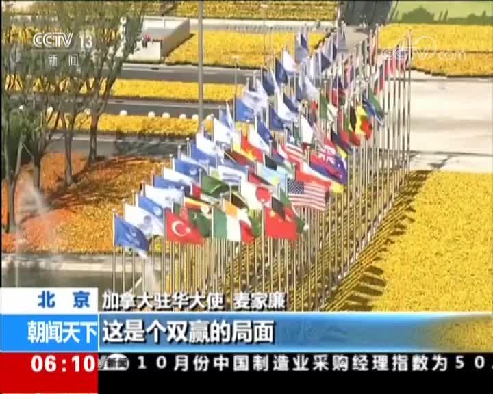 [视频]首届中国国际进口博览会·加拿大驻华大使 进博会展现出中国的开放姿态