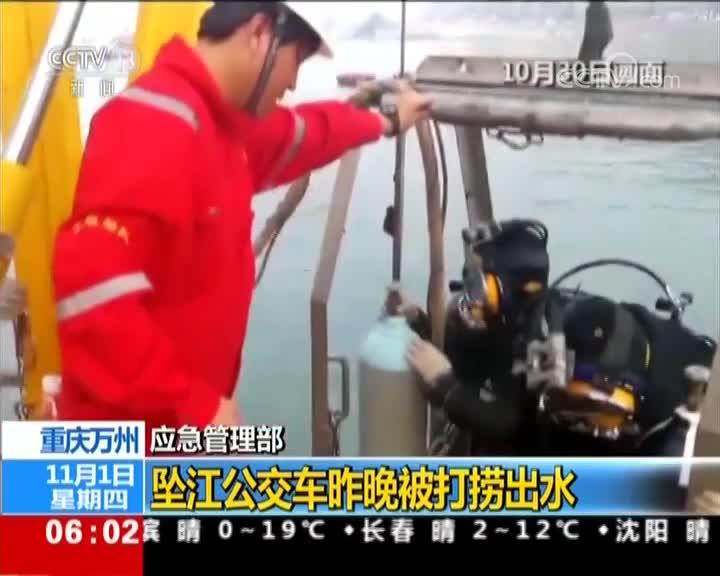[视频]应急管理部:重庆万州坠江公交车昨晚被打捞出水