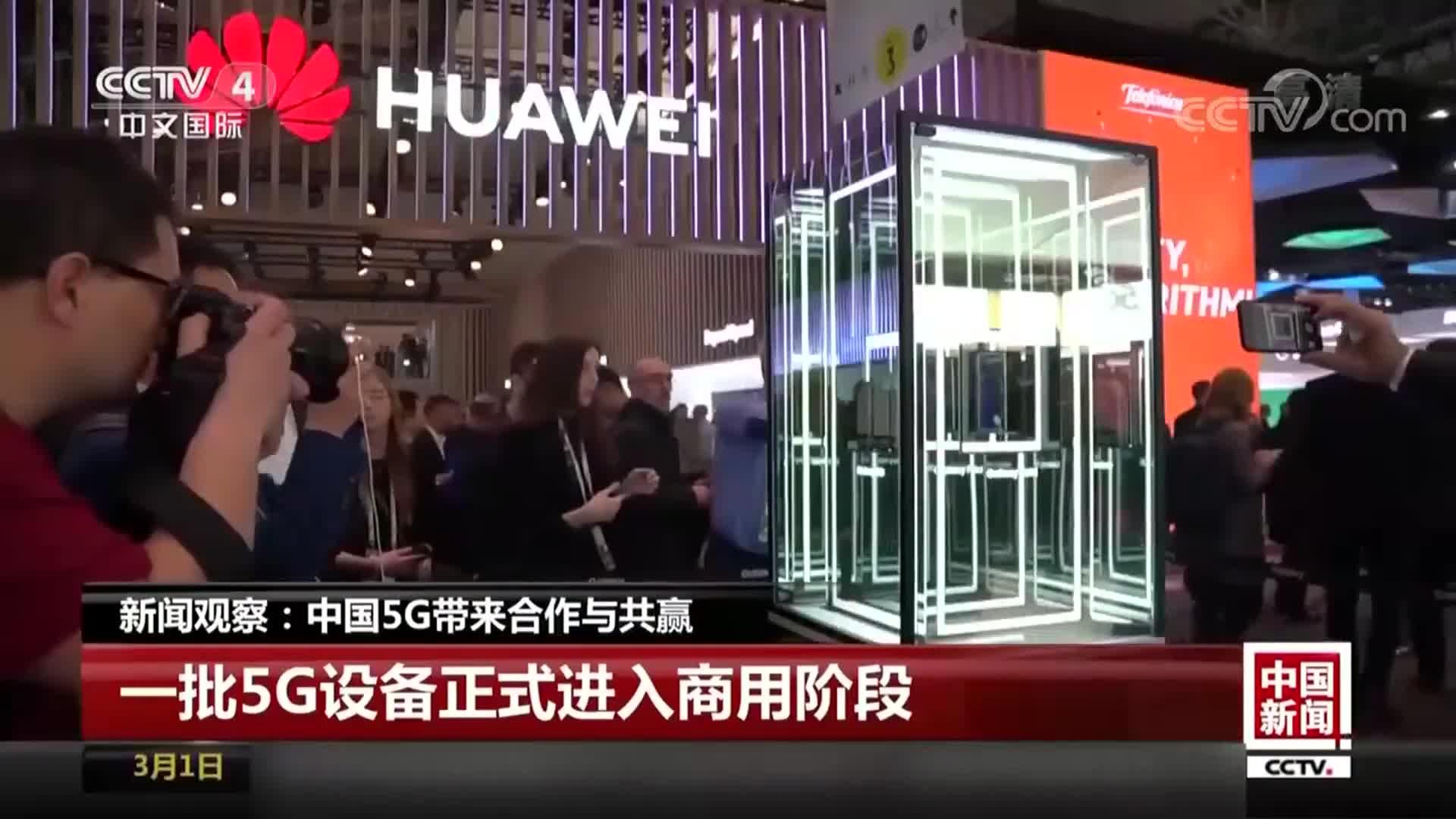 [视频]新闻观察:中国5G带来合作与共赢