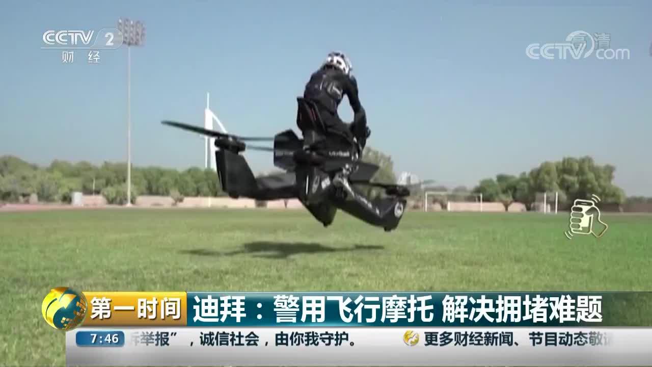 [视频]迪拜:警用飞行摩托 解决拥堵难题