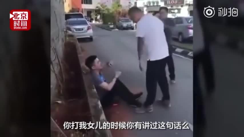 [视频]女儿遭家暴 岳父在大马街头暴打女婿:我把女儿养大是给你打的?