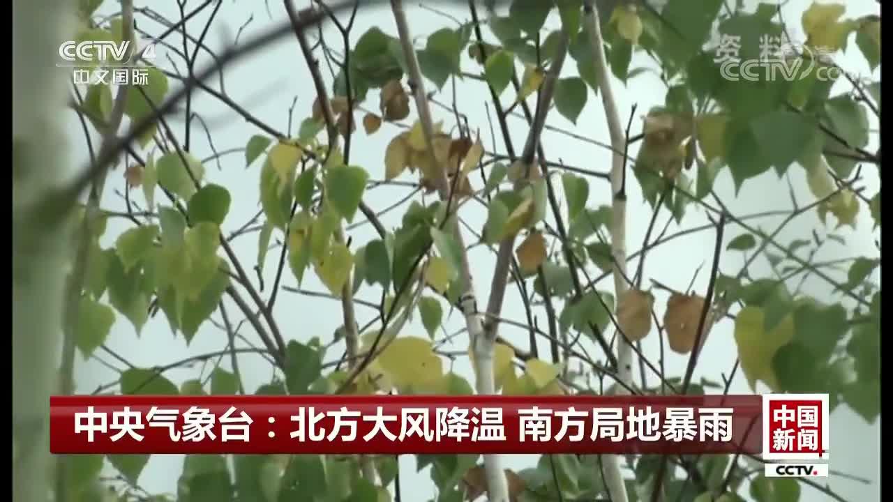 [视频]中央气象台:北方大风降温 南方局地暴雨