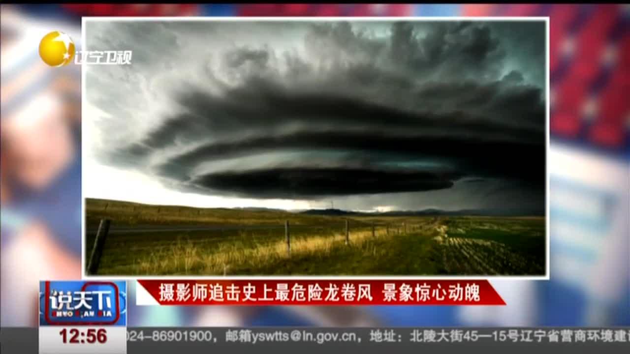 [视频]摄影师追击史上最危险龙卷风 景象惊心动魄