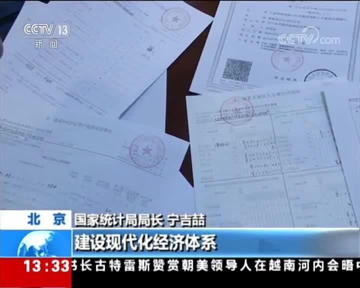 [视频]国家统计局:第四次经济普查已登记单位超60%