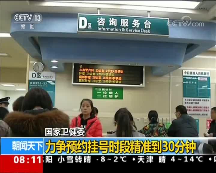 [视频]国家卫健委:医院应避免深夜放号凌晨放号