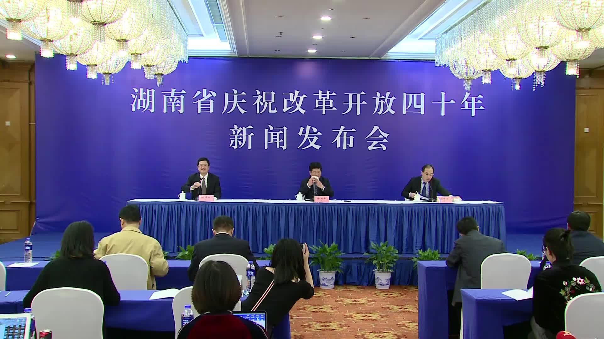 【全程回放】湖南省庆祝改革开放四十年系列新闻发布会:改革开放40周年全省商务和开放型经济改革发展成就