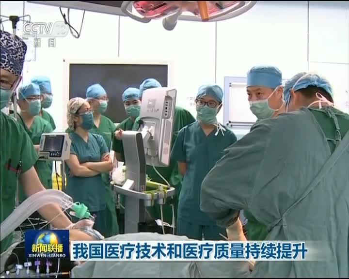 [视频]我国医疗技术和医疗质量持续提升
