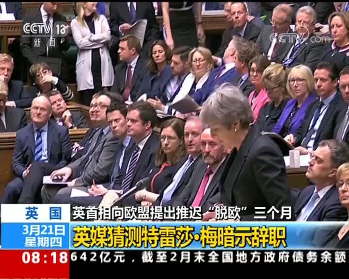 """[视频]英国""""脱欧"""" 英首相提出推迟""""脱欧""""三个月"""