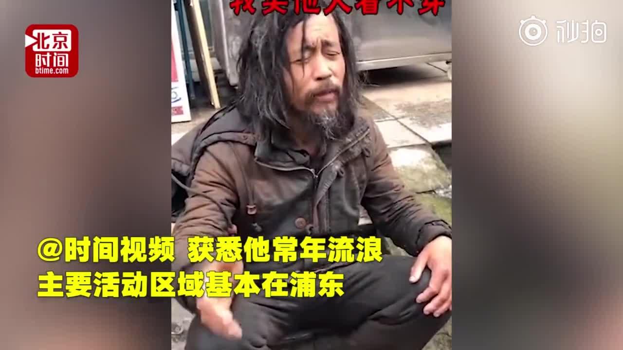 [视频]流浪汉被传复旦毕业引无数人围观拍照 如今身份揭秘