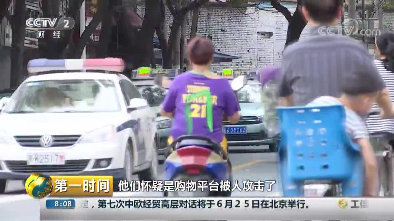 """[视频]湖北:""""一元""""网购百万金饰 警方破获网络黑客案"""