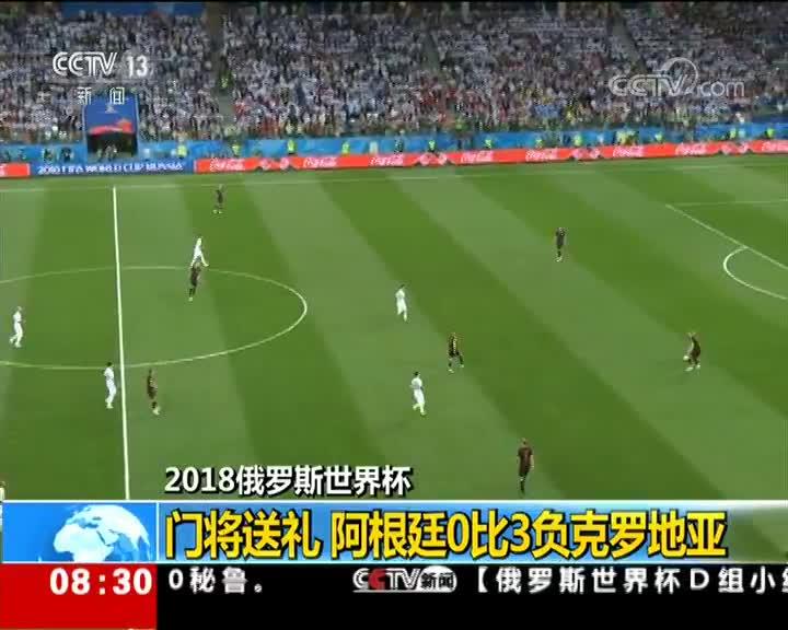 [视频]0-3惨败!阿根廷2战仅1分命悬一线 梅西延续球荒