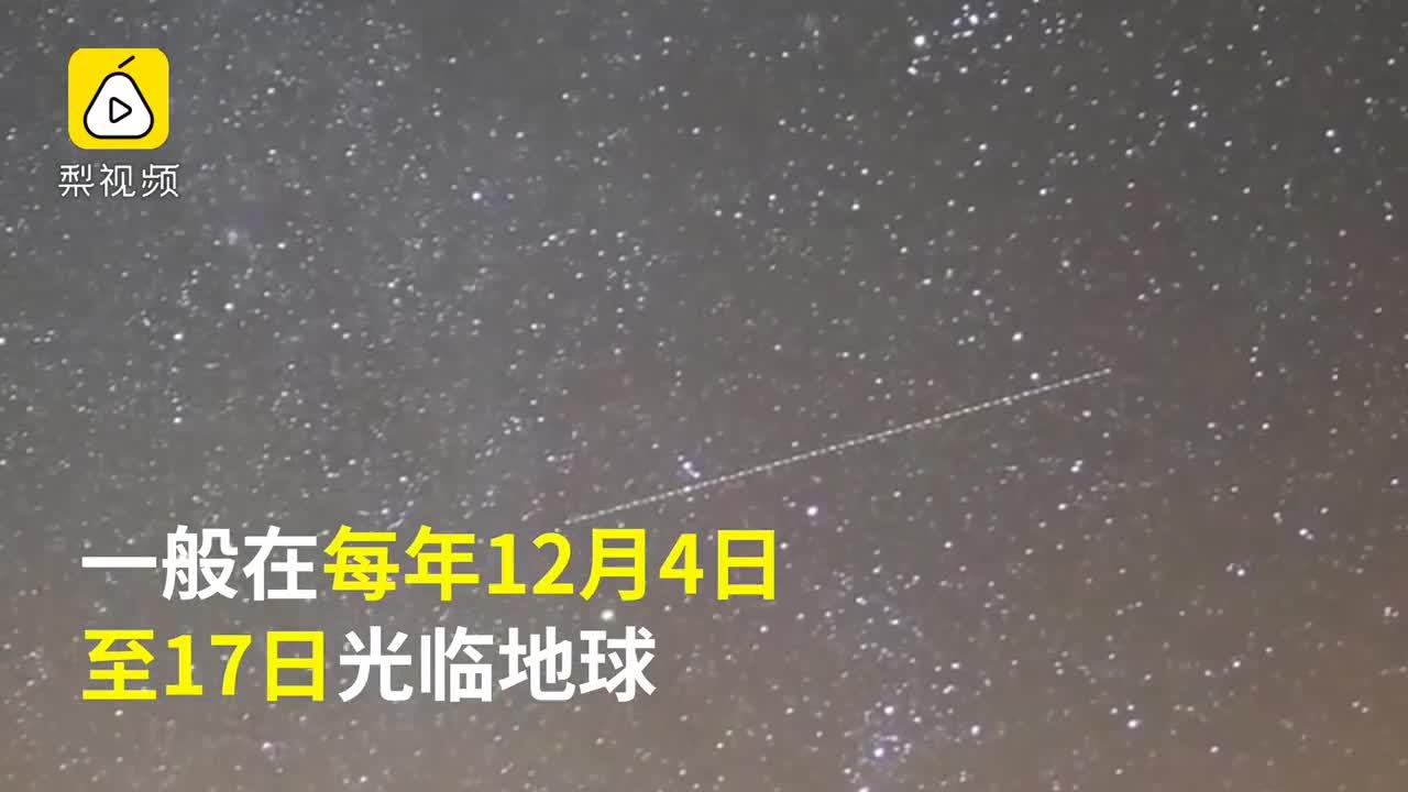 [视频]2018最美双子座流星雨 快来许个愿吧!