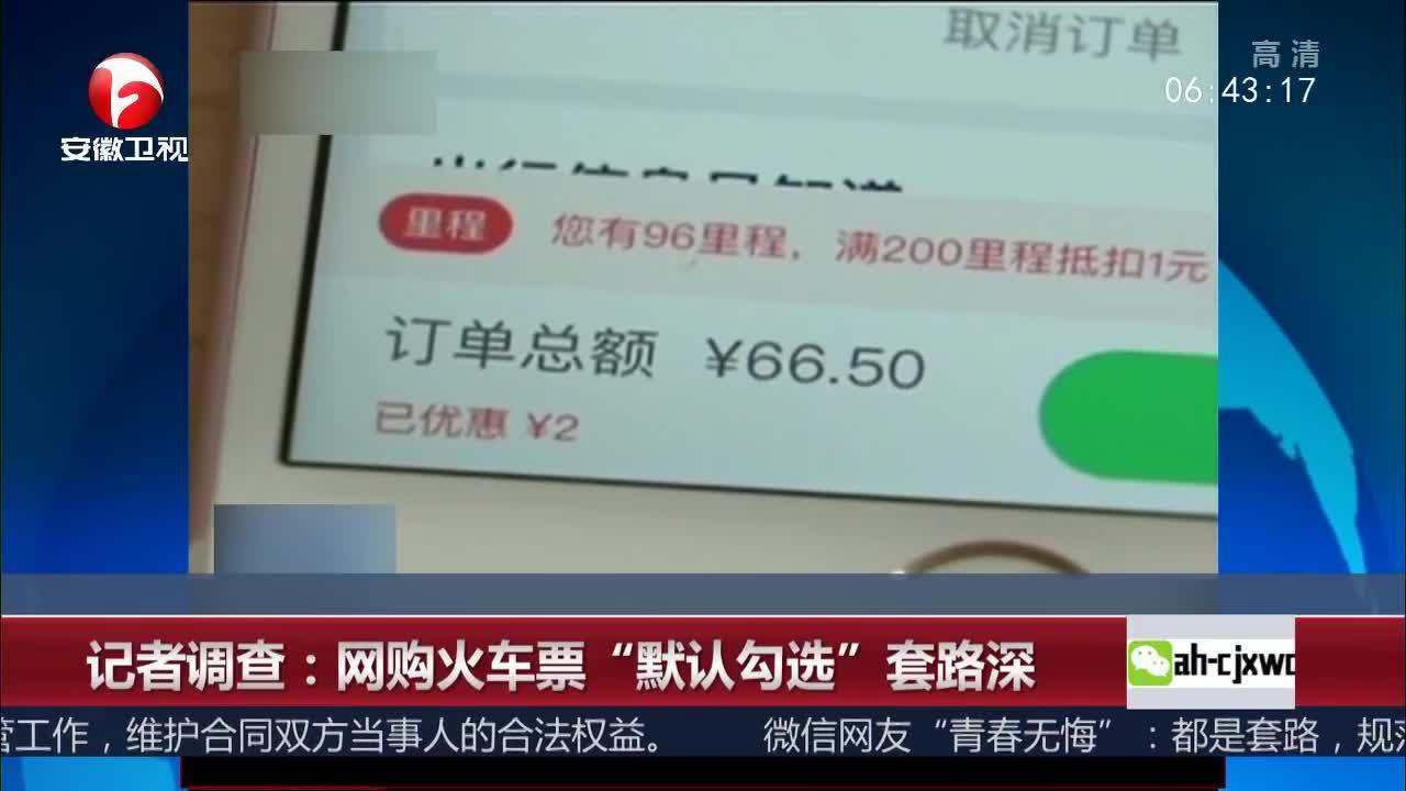 """[视频]记者调查:网购火车票""""默认勾选""""套路深"""