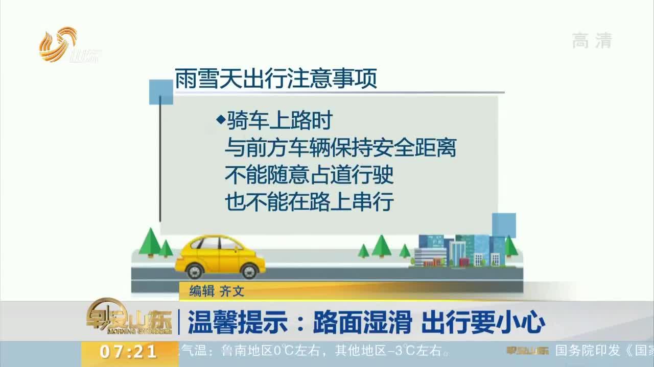 [视频]温馨提示:路面湿滑 出行要小心