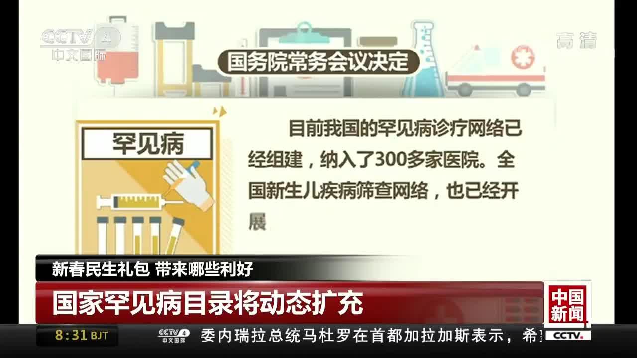 [视频]新春民生礼包 带来哪些利好
