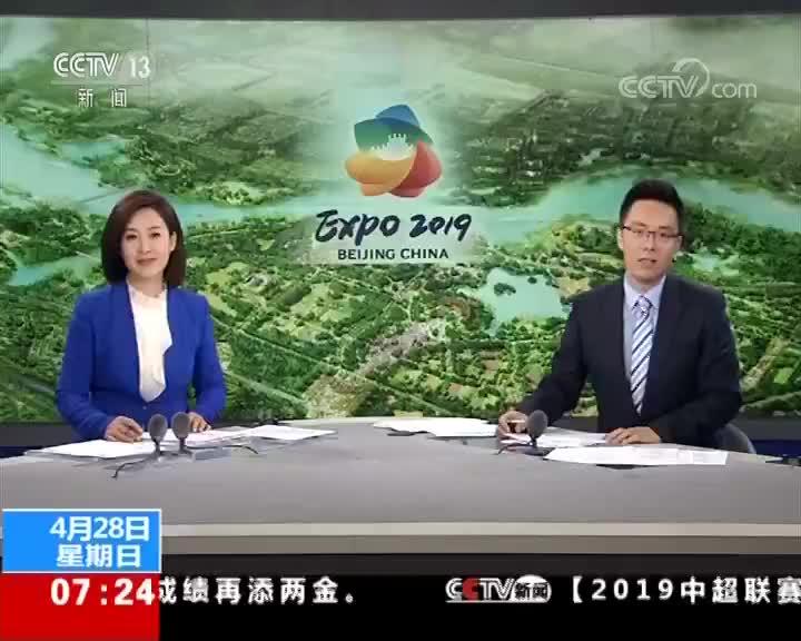 [视频]北京 魅力世园会 废旧轮胎和玻璃瓶 打造马铃薯展园