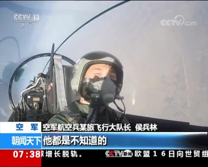 [视频]空军 在实战实训中锻造精英飞行员
