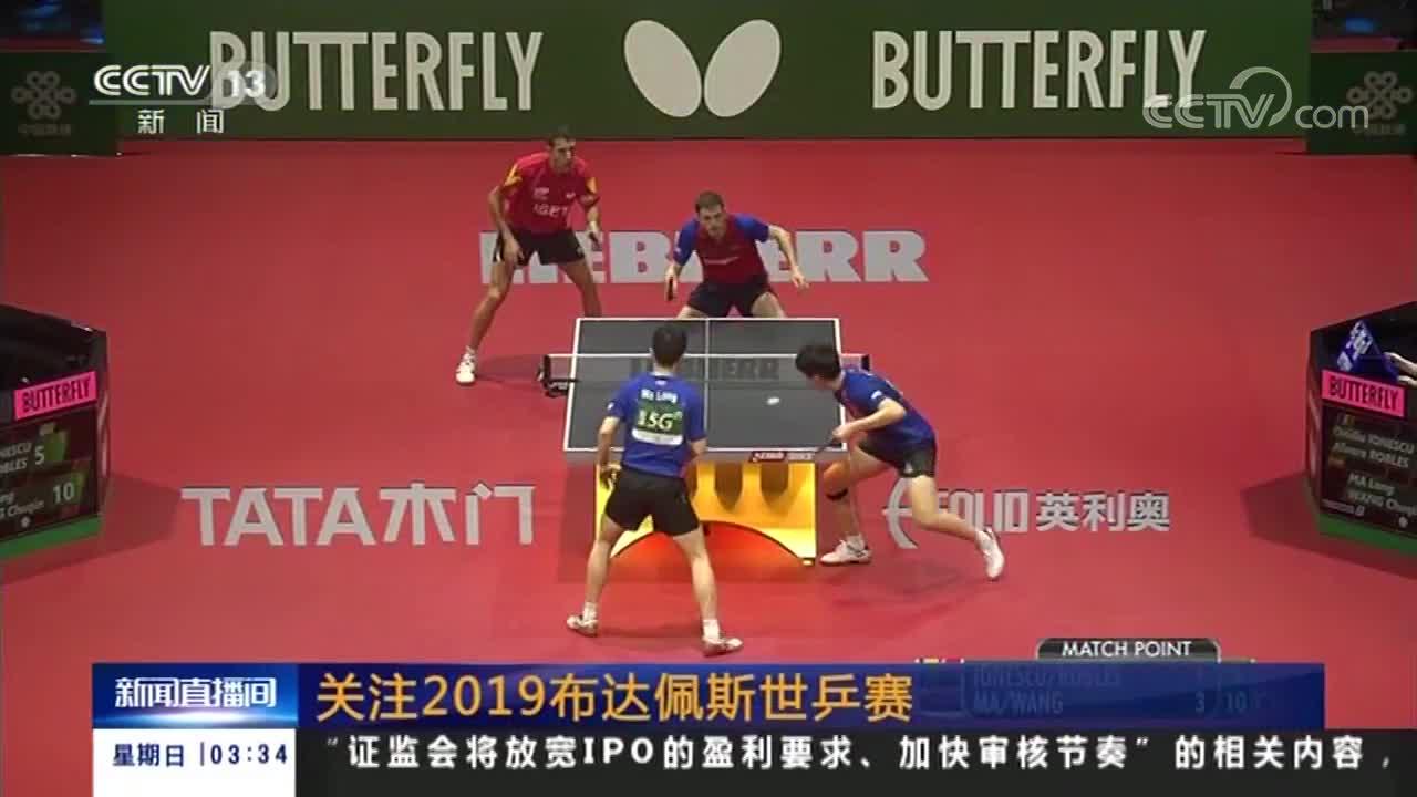 [视频]关注2019布达佩斯世乒赛 国乒组合马龙 王楚钦获男双冠军
