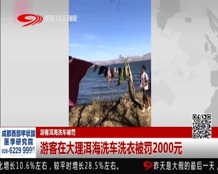 [视频]游客在大理洱海洗车洗衣被罚2000元