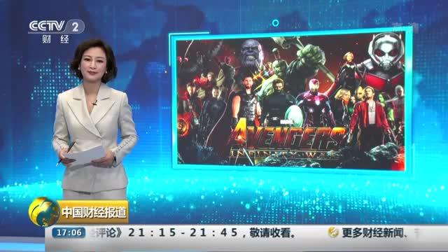 [视频]《复仇者联盟3》票房创11天10亿美元新纪录
