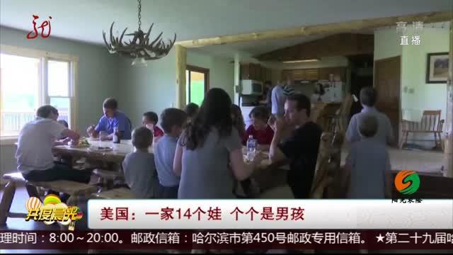 [视频]美国:一家14个娃 个个是男孩