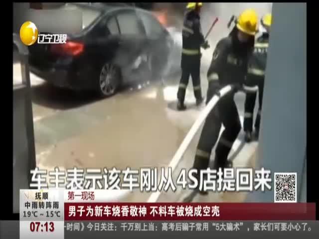 [视频]男子为新车烧香敬神 不料车被烧成空壳