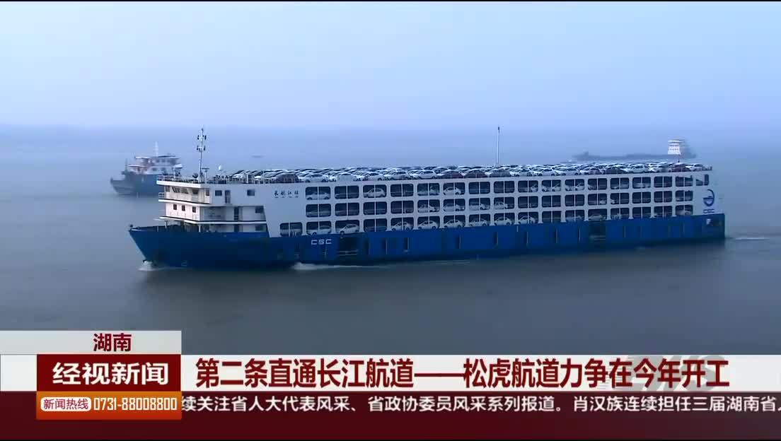 第二条直通长江航道 松虎航道力争在今年开工