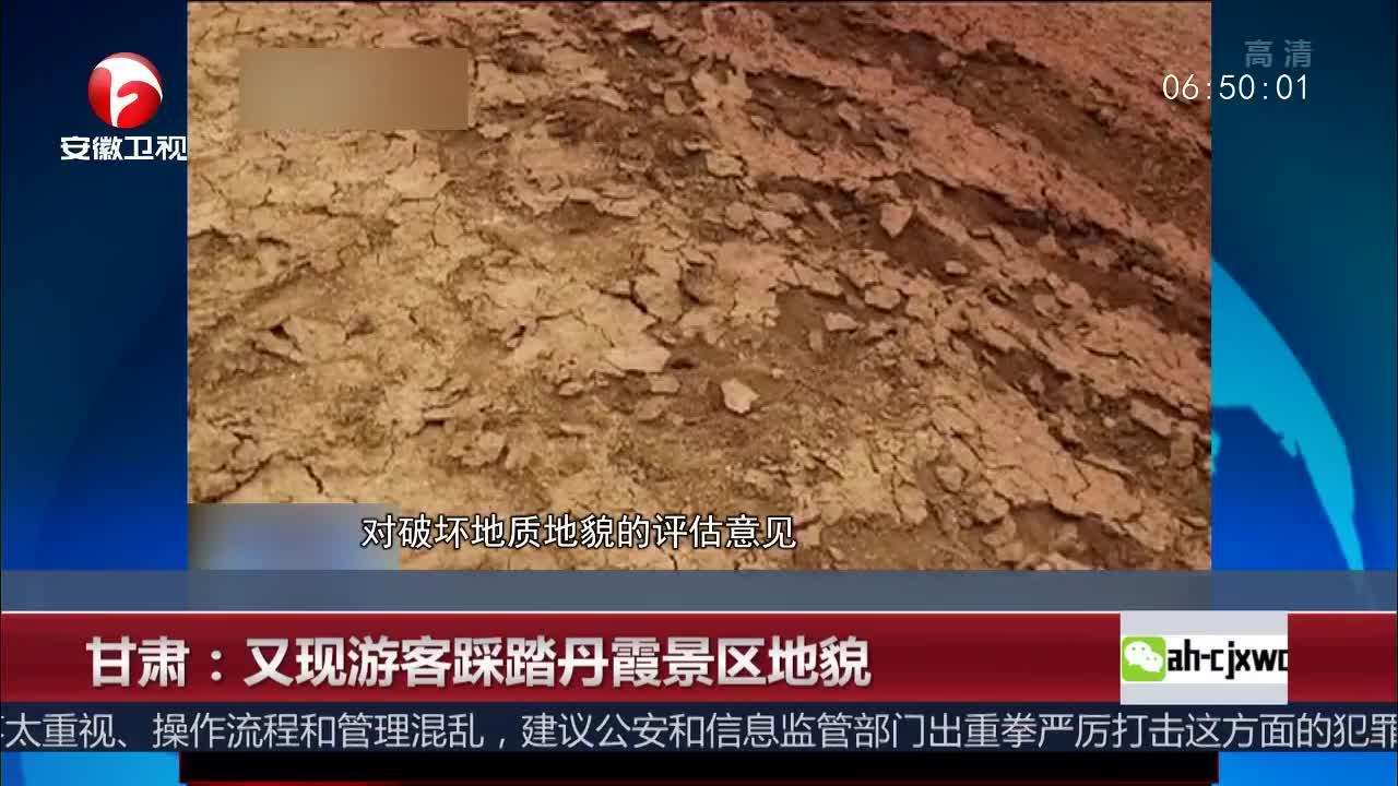 [视频]甘肃张掖:游客踩踏未开发丹霞地貌 拍视频炫耀