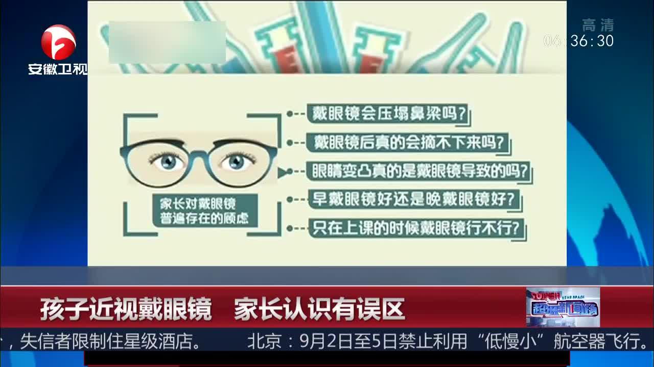 [视频]孩子近视戴眼镜风险大? 家长认识有误区