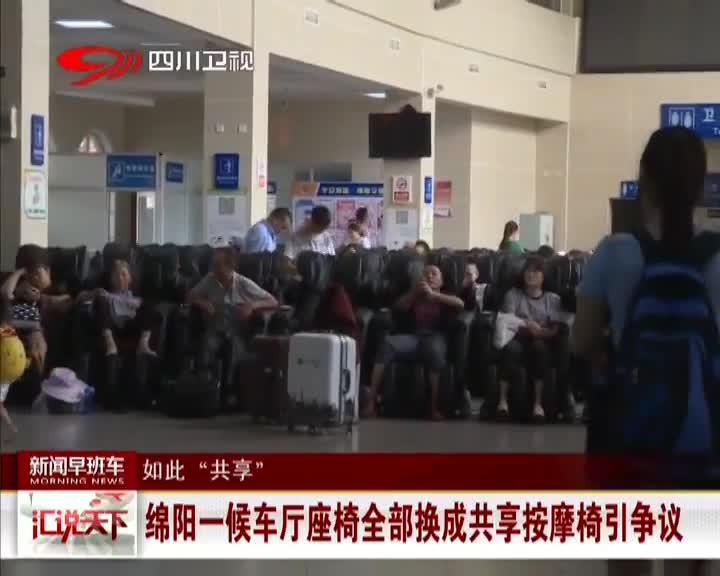 [视频]绵阳一候车厅座椅全部换成共享按摩椅引争议