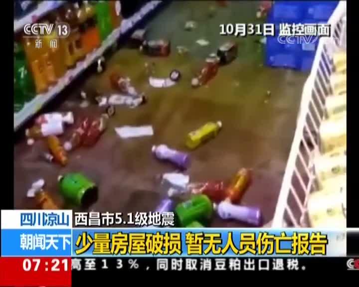 [视频]四川凉山:西昌市5.1级地震 少量房屋破损 暂无人员伤亡报告